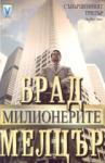 Милионерите (ISBN: 9789543110032)