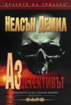 Аз, детективът (ISBN: 9789545854033)
