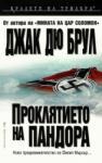 Проклятието на Пандора (ISBN: 9789545855252)