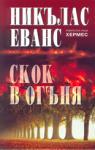 Скок в огъня (ISBN: 9789542601449)