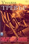Смърт през лятото (ISBN: 9789543110094)