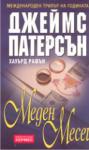 Меден месец (ISBN: 9789542602378)