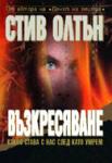 Възкресяване (ISBN: 9789545855764)