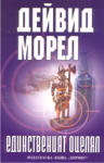Едиственият оцелял (ISBN: 9789542602187)