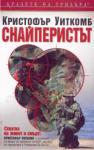 Снайперистът (ISBN: 9789545855696)