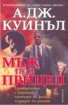 Мъж под прицел (ISBN: 9789547330177)