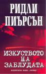 Изкуството на заблудата (ISBN: 9789542601883)