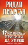 17 милиона причини да умреш (ISBN: 9789542603108)