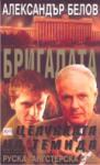 Целувката на Темида (ISBN: 9789549395211)