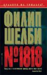№ 1818 (ISBN: 9789545856242)