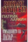 Отмъщението на Лазар (ISBN: 9789547334168)