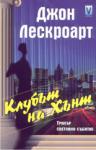 Клубът на Хънт (ISBN: 9789543110421)