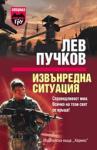 Извънредна ситуация (ISBN: 9789542603566)