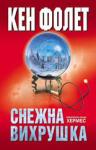Снежна вихрушка (ISBN: 9789542603573)