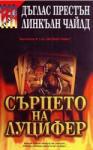 Сърцето на Луцифер (ISBN: 9789545301063)
