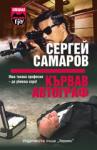 Кървав автограф (ISBN: 9789542604372)