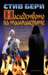 Наследството на тамплиерите (ISBN: 9789547691247)