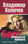 Брат: Отмъсти за любовта (ISBN: 9789542605447)