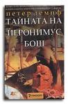 Тайната на Йеронимус Бош (ISBN: 9789543300877)
