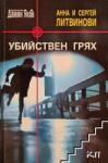Убийствен грях (ISBN: 9789545273759)