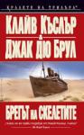 Брегът на скелетите (ISBN: 9789545859335)