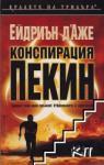 Конспирация Пекин (ISBN: 9789545858987)