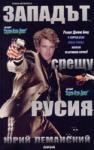 Западът срещу Русия (ISBN: 9789549485387)