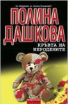 Кръвта на неродените (ISBN: 9789545296529)
