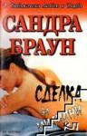 Сделка за милиони (ISBN: 9789549625059)