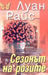 Сезонът на розите (ISBN: 9789544092382)