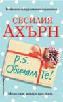 P. S. Обичам те (ISBN: 9789545856396)