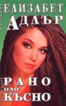 Рано или късно (ISBN: 9789541702048)