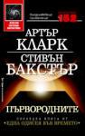 Първородните (ISBN: 9789545859700)