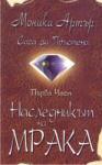 Наследникът на мрака, част 1 (ISBN: 9789547397262)
