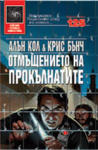 Отмъщението на прокълнатите (ISBN: 9789545856464)