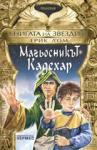 Магьосникът Кадехар (ISBN: 9789542603245)