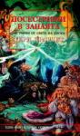 Посестрими в занаята (ISBN: 9789544220655)