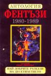 Антология Фентъзи 1980 - 1989 (ISBN: 9789549513851)