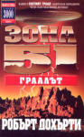 Граалът (ISBN: 9789545852961)