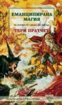 Еманципирана магия (ISBN: 9789544220648)