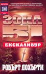 Екскалибур (ISBN: 9789545853807)