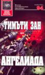 Ангелиада (ISBN: 9789545853401)