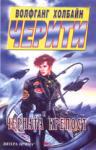 Черити - книга 7: Черната крепост (ISBN: 9789547380974)