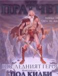 Последният герой - Легенда от Света на диска, илюстрирана от Пол Кидби (ISBN: 9789544220785)