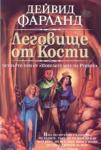 Леговище от кости - Том 4-ти (ISBN: 9789545854712)