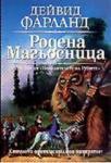 Родена магьосница (ISBN: 9789545854156)