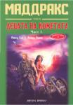 Децата на кометата - том 2: част 1 (ISBN: 9789547381117)