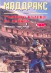 Тъмното бъдеще на Земята - том 1: част 2 (ISBN: 9789547381094)