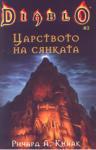 Царството на сянката (ISBN: 9789543010127)