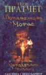 Изумителният Морис и неговите образовани гризачи (ISBN: 9789544220853)